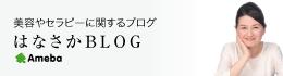 はなさかブログ